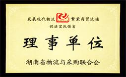 湖南省物流与采购联合会理事单位