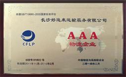 国家3A物流企业认证