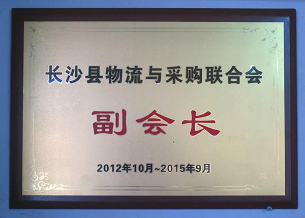 好运来:梁基炎先生为湖南长沙县物流与采购联合会副会长