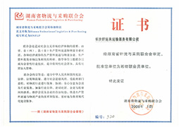 湖南省物流与采购联合会