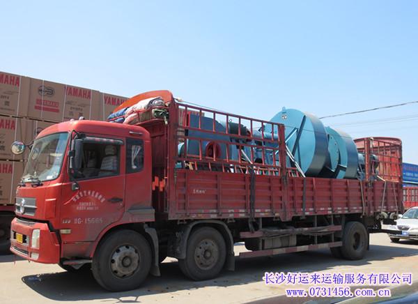 【长沙至甘肃鼓风机运输】,设备运输 好运来物流