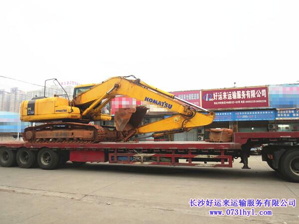 【长沙挖机托运】【大型挖掘设备运输】好运来物流
