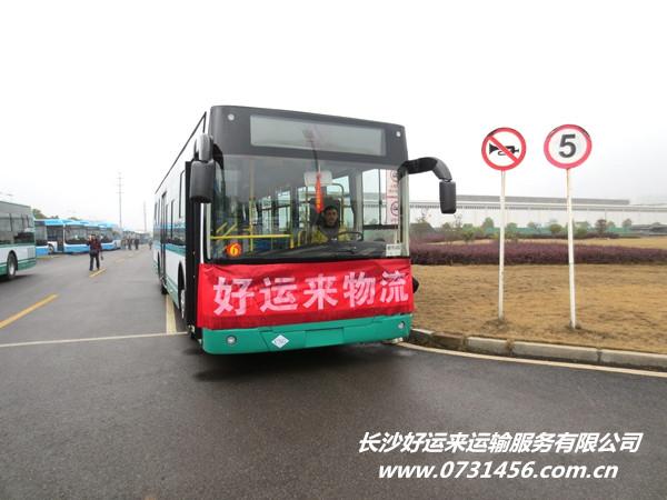 """长沙至昆明【公交巴士代驾服务】,南车集团""""御用""""物流服务商---好运来物流!"""