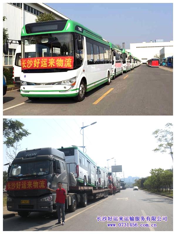 【长沙公交车托运】南车集团电动客车托运为什么选择好运来,一看您就会明白!