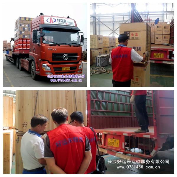 【长沙数控高压设备运输】【长沙设备运输】,好运来物流高效的物流团队