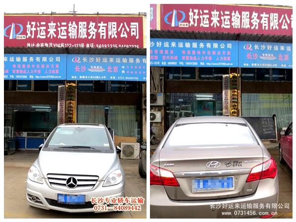 【长沙小车托运】私家车运输,好运来物流15年轿车托运!
