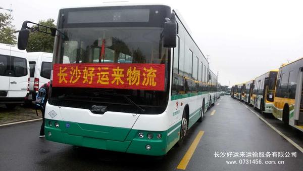 【长沙专注公交车运输】好运来物流专注人工驾送服务