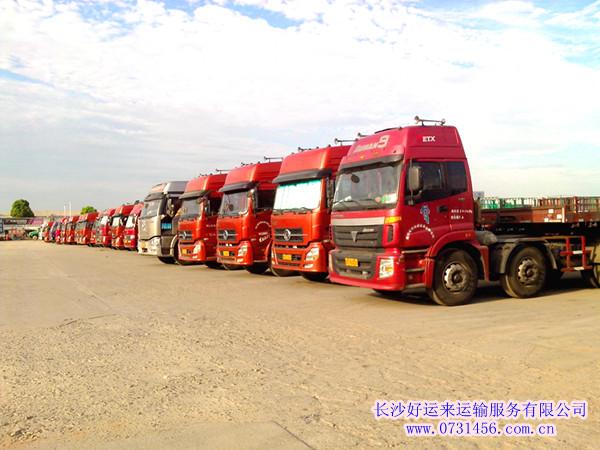 长沙至辽宁周边地区的回程车配载