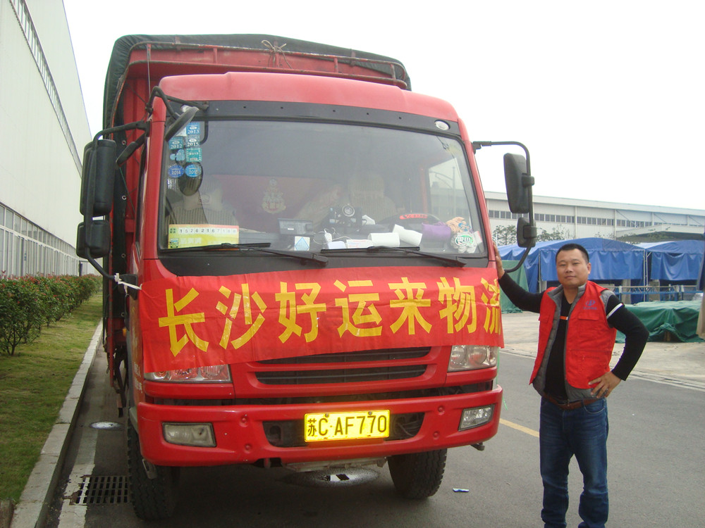 长沙至上海物流专线 路面环保设备运输 路面清洁设备运输 推荐长沙好运来物流公司