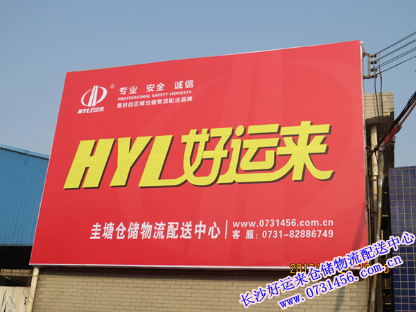 湖南植物油【仓储+配送】,供应链服务---长沙好运来物流携手金浩茶油
